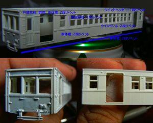 鉄道省32系電車 リベットの再現状況