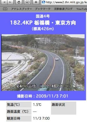 今朝の栃木・福島県境