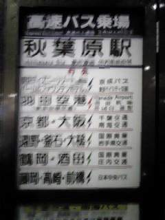 秋葉原駅高速バスのりば