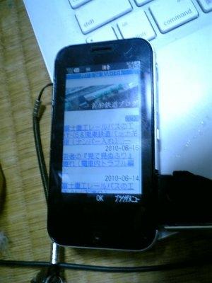 泥酔鉄道ブログ携帯版