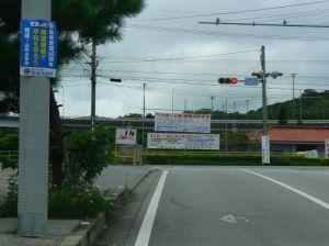 辺野古交差点