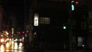 八戸市内の飲み屋で
