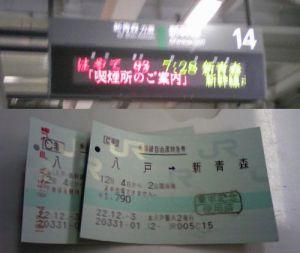 はやて93号(下り一番列車)