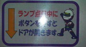 JR盛岡支社名物「トレインジャー」はやて