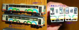 真岡鐡道モオカ63・金属キットと鉄道コレクション
