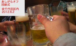 あしがらオフ団結式〜恒例の乾杯