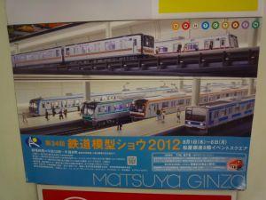 第34回鉄道模型ショウ2012