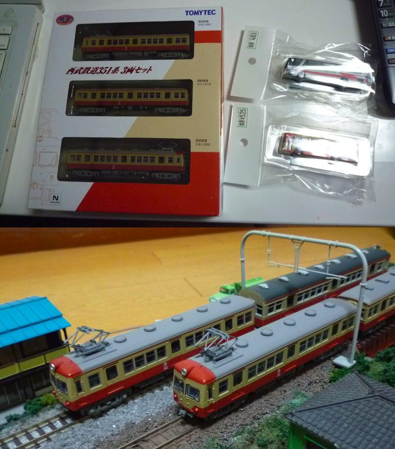 鉄道コレクション西武351系