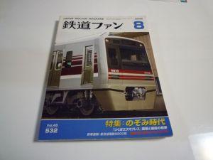 鉄道ファン2005年8月号