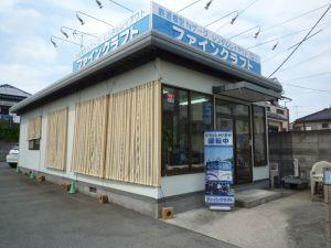 箱根ケ崎「ファインクラフト」