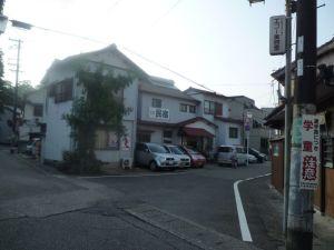 民宿「小坂屋」