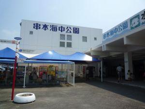 串本海中水族館