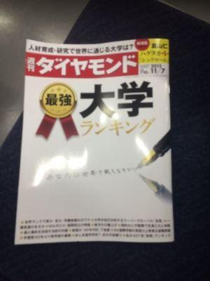 週刊ダイヤモンド11月7日号