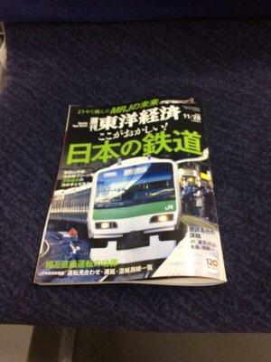 今週の「週刊東洋経済」〜宴のあとの鉄道特集