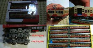 鉄道コレクション西武571系
